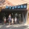 Умна ваканция в Музейко