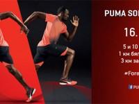 Puma Sofia Run 2016