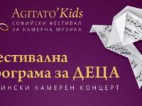 Аджитато за деца