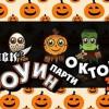 Хелоуин парти в RockIT