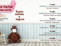 Куклен театър в Bulgaria Mall