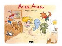 Ана Ана