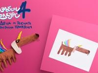 Вълшебният конкурс за деца и техните фантастични приятели