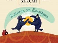 Гаргите от Белокрушка
