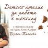 Ателие за работа с шоколад в Гранд Хотел София