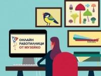 Интерактивни онлайн работилници
