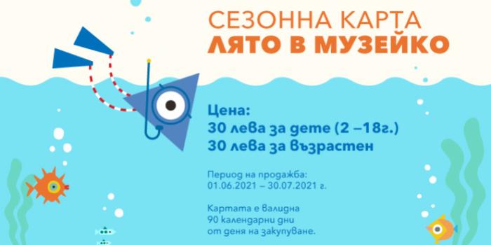Лято в Музейко