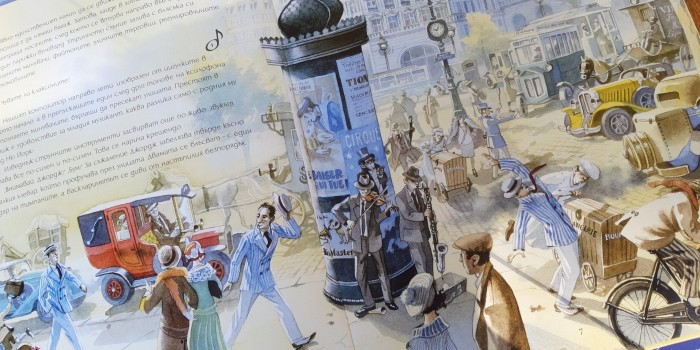 Десет детски книги с красиви илюстрации, които си заслужава да имаме