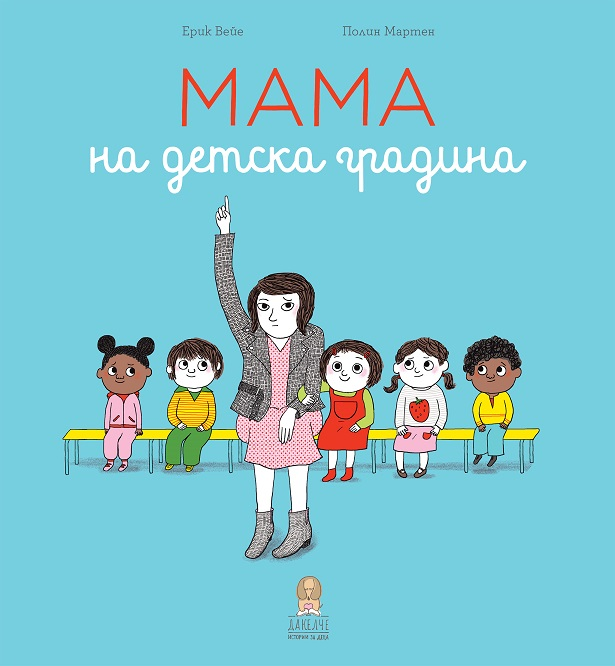 Мама на детска градина