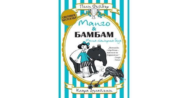 Манго и Бамбам: Малка тапирска беда
