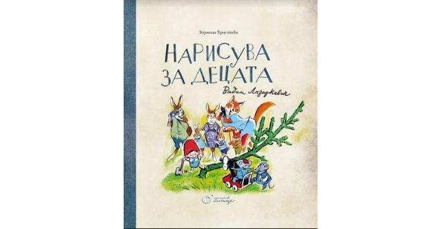 Нарисува за децата Вадим Лазаркевич