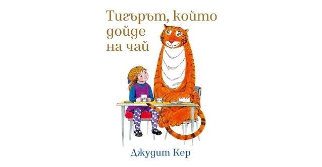 Тигърът, който дойде на чай